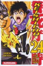 Keishicho 24 # 2
