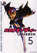 Tetsuwan Birdy 5 Manga