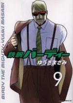 Tetsuwan Birdy 9 Manga