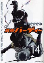 Tetsuwan Birdy 14 Manga