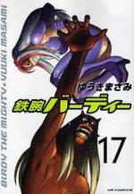 Tetsuwan Birdy 17 Manga