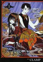 xxxHoLic 1 Manga