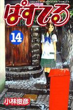 Pastel 14 Manga