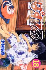 Pastel 18 Manga