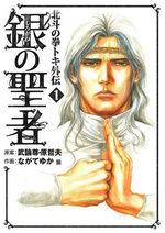 Hokuto no Ken - La Légende de Toki 1