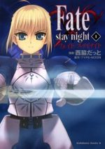 Fate Stay Night 1 Manga