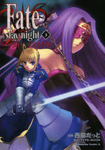 Fate Stay Night 3 Manga