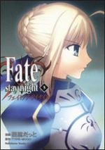 Fate Stay Night 5 Manga