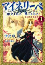 Meine liebe 1 Manga