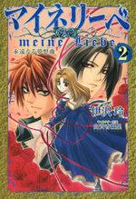 Meine liebe 2 Manga
