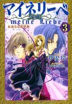 Meine liebe 3 Manga