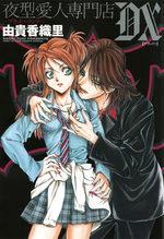 Vampire Host 1 Manga