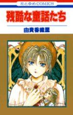 Les contes cruels 1 Manga