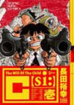 C [si:] 1 Manga