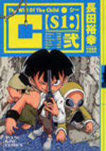 C [si:] 2 Manga