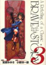 Brave Story 3 Manga