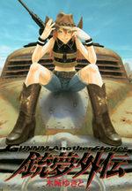 Gunnm other stories 1 Manga