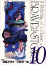 Brave Story 10 Manga