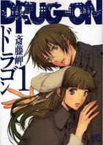 Drug On 1 Manga