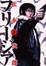 Freesia 1 Manga