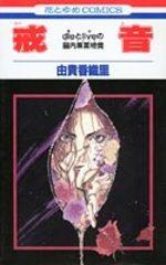 Kaine 1 Manga