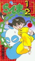 Ranma 1/2 1 Manga