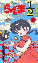 Ranma 1/2 2 Manga