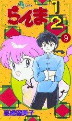 Ranma 1/2 9 Manga