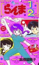 Ranma 1/2 12 Manga