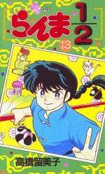 Ranma 1/2 13 Manga