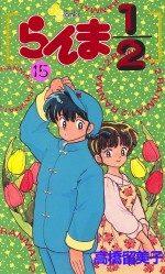 Ranma 1/2 15 Manga
