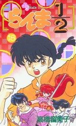 Ranma 1/2 18 Manga