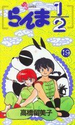 Ranma 1/2 19 Manga