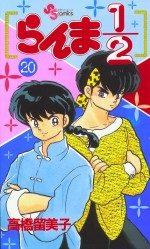 Ranma 1/2 20 Manga