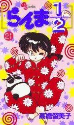 Ranma 1/2 21 Manga