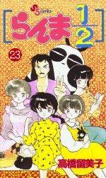 Ranma 1/2 23 Manga