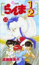 Ranma 1/2 24 Manga