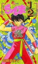 Ranma 1/2 26 Manga