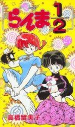 Ranma 1/2 27 Manga