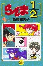 Ranma 1/2 29 Manga