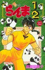 Ranma 1/2 32 Manga