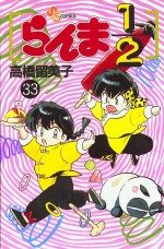 Ranma 1/2 33 Manga