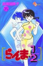 Ranma 1/2 35 Manga