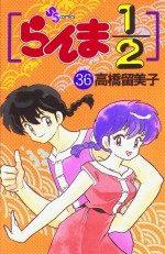 Ranma 1/2 36 Manga