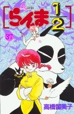 Ranma 1/2 37 Manga