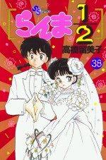 Ranma 1/2 38 Manga