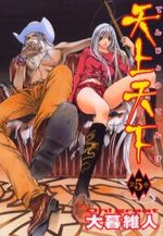 Enfer & Paradis 5