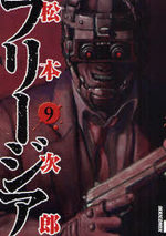 Freesia 9 Manga