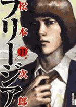 Freesia 11 Manga
