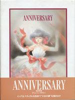 Akemi TAKADA - anniversary 1 Artbook